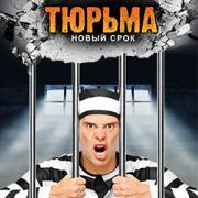 Тюрьма. Новый срок | сервис uplata.ua