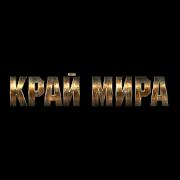 Край мира | сервис uplata.ua