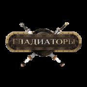 Гладиаторы | сервис uplata.ua