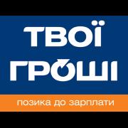 Твої Гроші. Погашение кредита | сервис uplata.ua