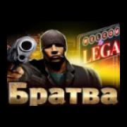 Братва | сервис uplata.ua