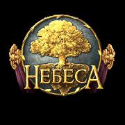 Небеса | сервис uplata.ua