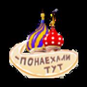 Понаехали тут (Мосвар) | сервис uplata.ua