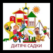 ГИОЦ детские сады | сервис uplata.ua