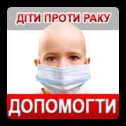 "Дети против рака - МБФ ""ЦСПМ"" | сервис uplata.ua"