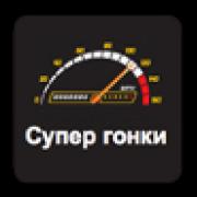 Супер Гонки | сервис uplata.ua