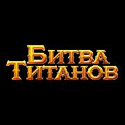 Битва Титанов | сервис uplata.ua