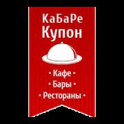 Кабаре Купон   сервис uplata.ua