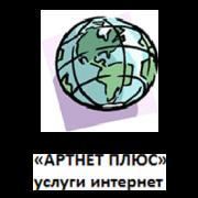 ARTNET (Бахмут) | сервис uplata.ua