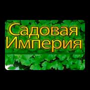Садовая Империя | сервис uplata.ua