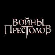 Войны престолов | сервис uplata.ua