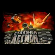 Стальной легион | сервис uplata.ua