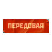 Передовая | сервис uplata.ua