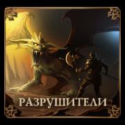 Разрушители | сервис uplata.ua