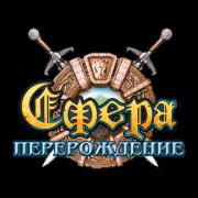 Сфера: Перерождение | сервис uplata.ua