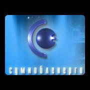 Сумиобленерго. р-н Сумы   сервис uplata.ua
