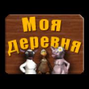 Моя деревня | сервис uplata.ua