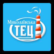 Николаевская теплоэлектро - централь (вода) | сервис uplata.ua