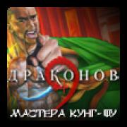 9 Драконов | сервис uplata.ua
