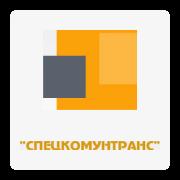 КП Спецкомунтранс (Хмельницкий)   сервис uplata.ua