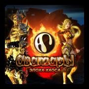 Аватары: Эпоха Хаоса | сервис uplata.ua