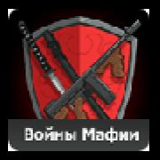 Войны Мафии | сервис uplata.ua