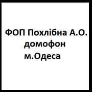 ФОП Похлібна А. О. (домофон Одеса) | сервис uplata.ua