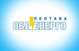 Полтаваоблэнер - го. Полтавский ф-л гор. электросетей | сервис uplata.ua