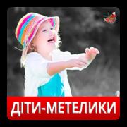 Центр СП майбутнього (Діти метелики) | сервис uplata.ua