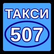 Такси 507 | сервис uplata.ua