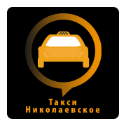 Такси Николаевское | сервис uplata.ua
