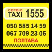 TAXI 1555(Полтава) | сервис uplata.ua